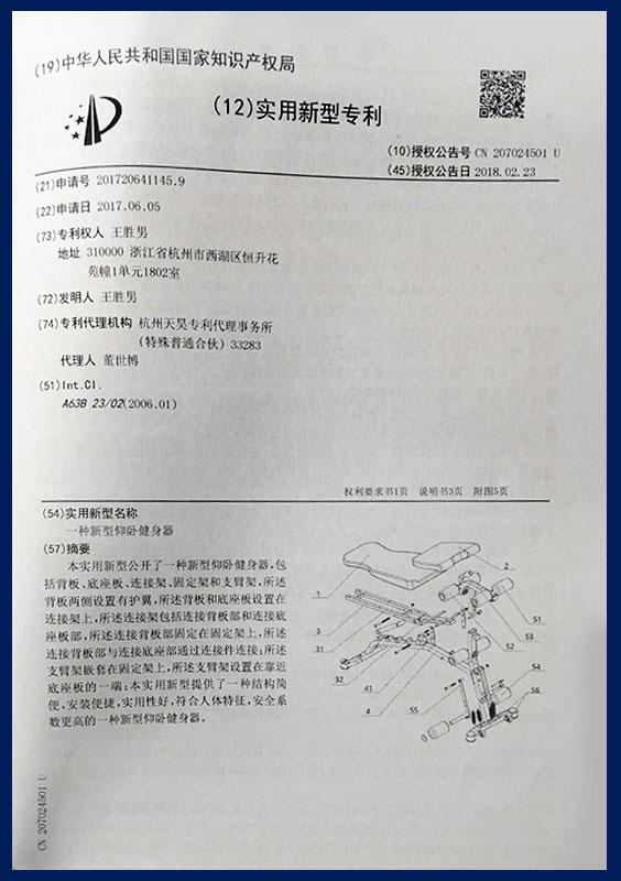 Patente de diseño industrial